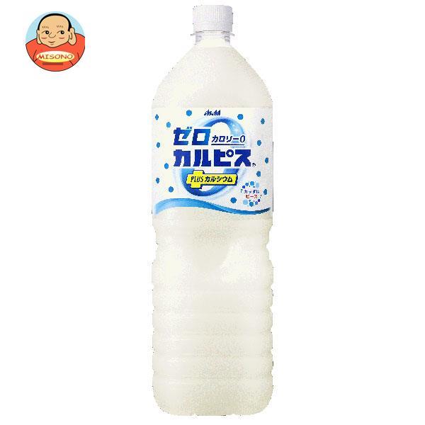 アサヒ飲料 ゼロカロリーのカルピス すっきり 1.5Lペットボトル×8本入