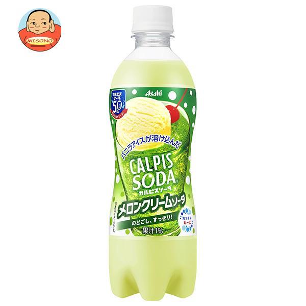 アサヒ飲料 味わいメロンクリームソーダ 500mlペットボトル×24本入