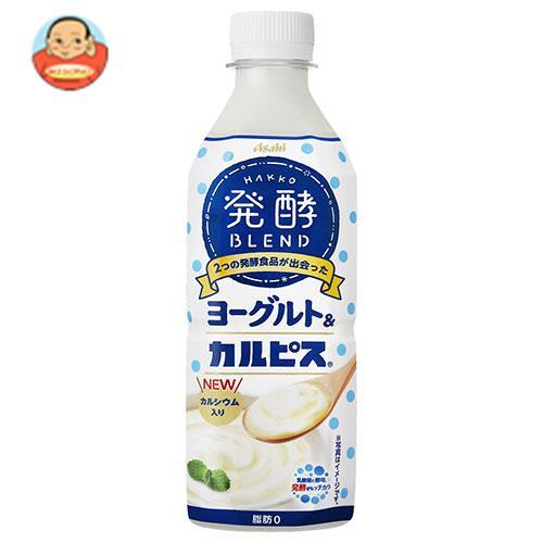 アサヒ飲料 発酵BLEND ヨーグルト&カルピス 500mlペットボトル×24本入
