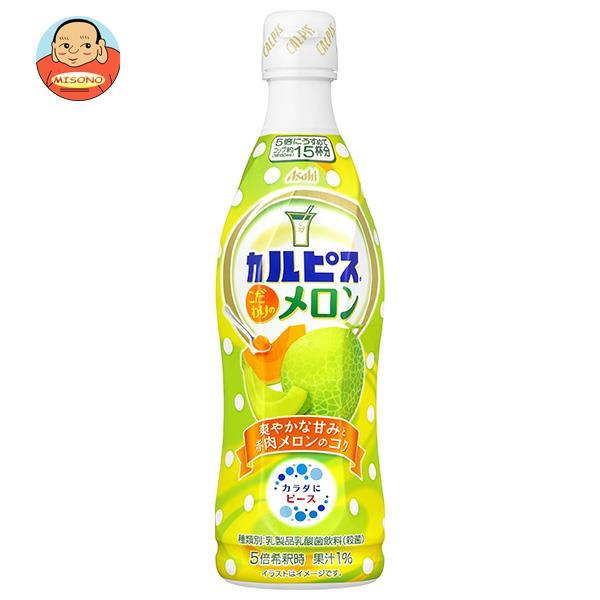 アサヒ飲料 カルピス(CALPIS) 完熟メロン 470mlプラスチックボトル×12本入