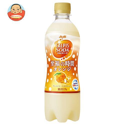 アサヒ飲料 カルピスソーダ 至福の時間 オレンジ 500mlペットボトル×24本入