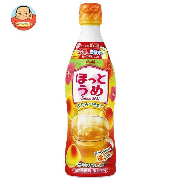 アサヒ飲料 ほっとうめ 希釈用 470mlプラスチックボトル×12本入