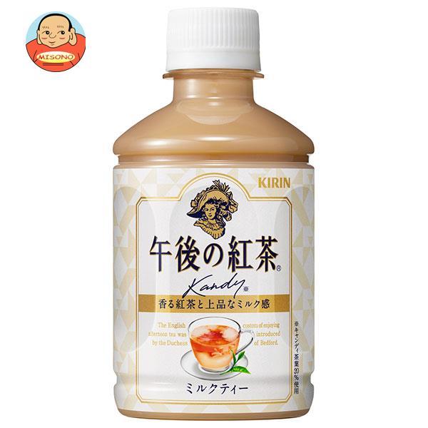 キリン 午後の紅茶 ミルクティー 280mlペットボトル×24本入
