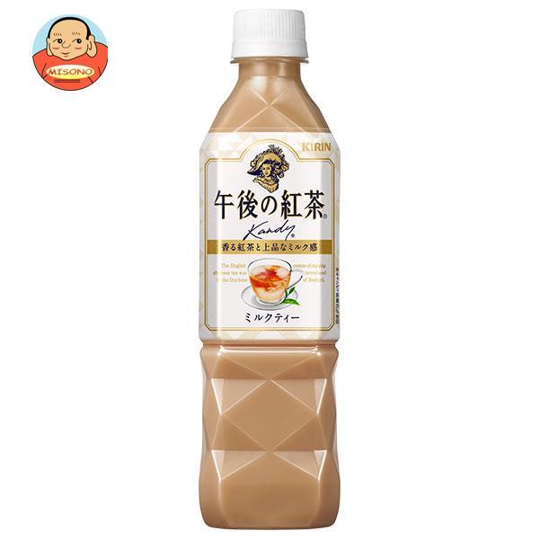 キリン 午後の紅茶 ミルクティー【自動販売機用】 500mlペットボトル×24本入