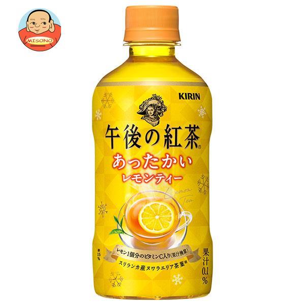 キリン 【HOT用】午後の紅茶 レモンティー 400mlペットボトル×24本入