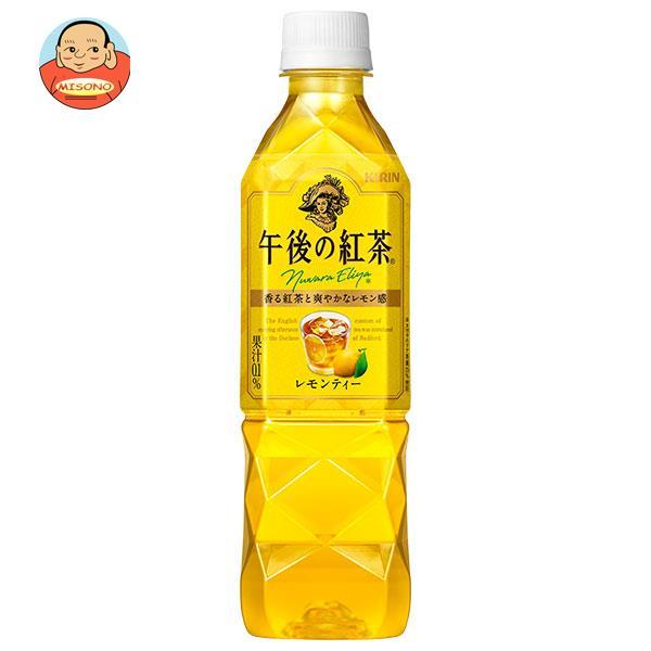 キリン 午後の紅茶 レモンティー【自動販売機用】 500mlペットボトル×24本入