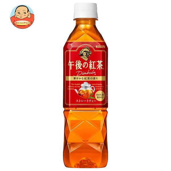 キリン 午後の紅茶 ストレートティー【手売り用】 500mlペットボトル×24本入