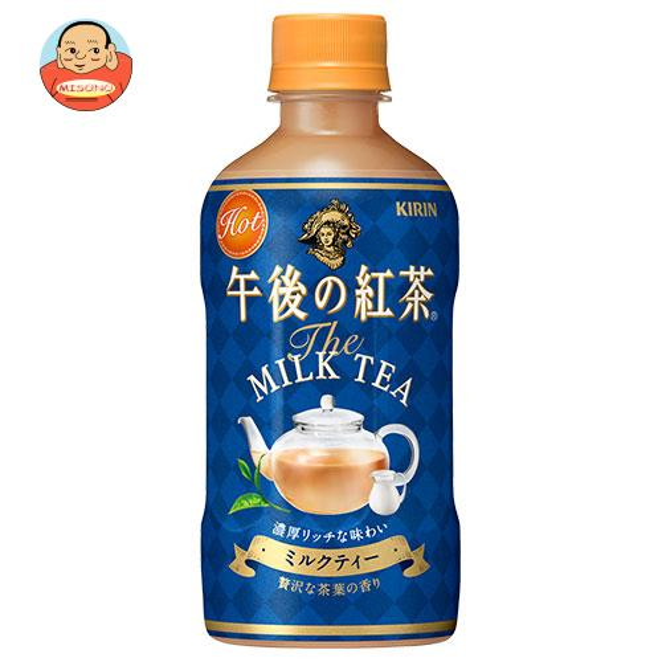 キリン 【HOT用】午後の紅茶 ミルクティー 400mlペットボトル×24本入