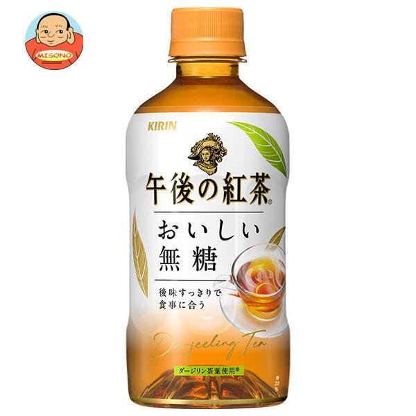 キリン 【HOT用】午後の紅茶 おいしい無糖 400mlペットボトル×24本入