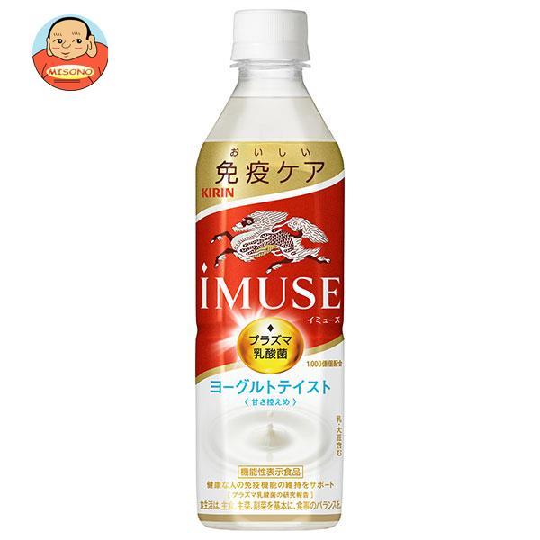 キリン iMUSE(イミューズ) ヨーグルトテイスト 500mlペットボトル×24本入