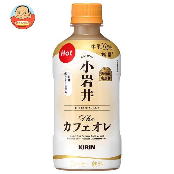 キリン 【HOT用】小岩井 Theカフェオレ ホット 400mlペットボトル×24本入