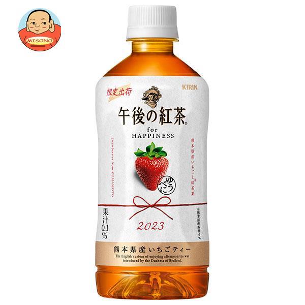 キリン 午後の紅茶 for HAPPINESS(フォーハピネス) 熊本県産いちごティー 500mlペットボトル×24本入