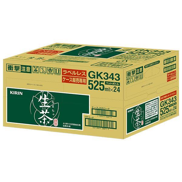 キリン 生茶 ラベルレス 525mlペットボトル×24本入