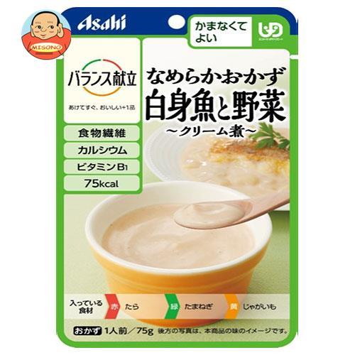 アサヒグループ食品 バランス献立 なめらかおかず 白身魚と野菜 クリーム煮 75g×24袋入
