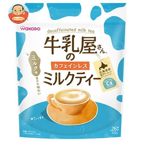 和光堂 牛乳屋さんのカフェインレスミルクティー 320g袋×12袋入