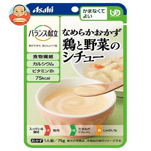 アサヒグループ食品 バランス献立 なめらかおかず 鶏と野菜のシチュー 75g×24袋入
