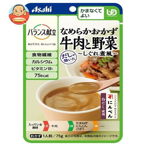 アサヒグループ食品 バランス献立 なめらかおかず 牛肉と野菜 しぐれ煮風 75g×24袋入