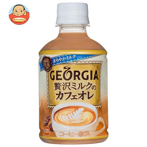 コカコーラ 【HOT用】ジョージア 贅沢ミルクのカフェオレ 280mlペットボトル×24本入