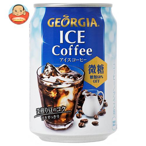 コカコーラ ジョージア アイスコーヒー 280g缶×24本入