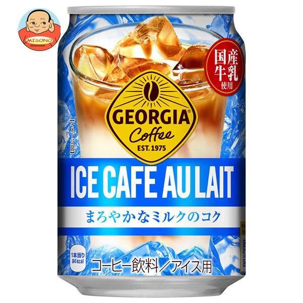 コカコーラ ジョージア アイスカフェオレ 280g缶×24本入