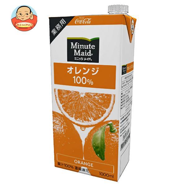 コカコーラ ミニッツメイド オレンジ100% 1L紙パック×6本入
