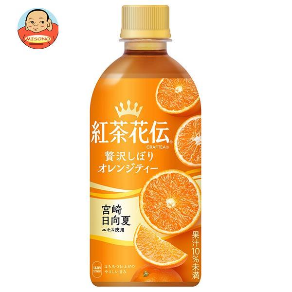 コカコーラ 紅茶花伝 CRAFTEA(クラフティー) 贅沢しぼりオレンジティー 440mlペットボトル×24本入