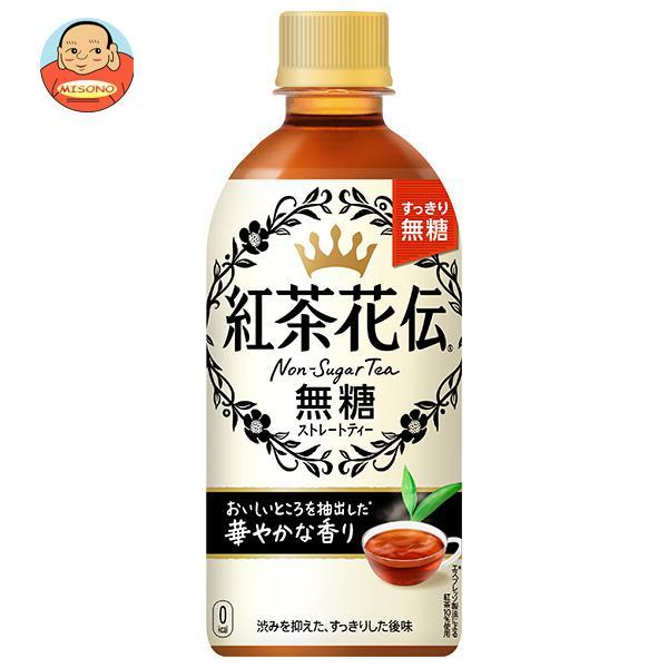 コカコーラ 紅茶花伝 無糖ストレートティー 440mlペットボトル×24本入