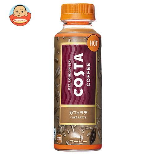 コカコーラ 【HOT用】コスタ カフェラテ 265mlペットボトル×24本入