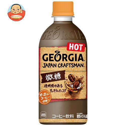 コカコーラ 【HOT用】ジョージア ジャパン クラフトマン 微糖 440mlペットボトル×24本入