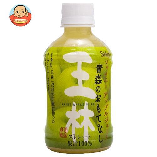 青森県りんごジュース 青森のおもてなし 王林 280mlペットボトル×24本入