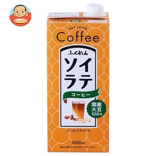 ふくれん 国産大豆100% ソイラテコーヒー 1000ml紙パック×6本入