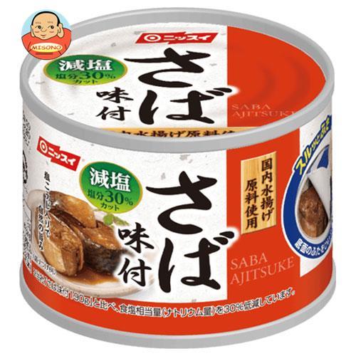 ニッスイ スルッとふた さば味付 減塩 190g缶×24個入