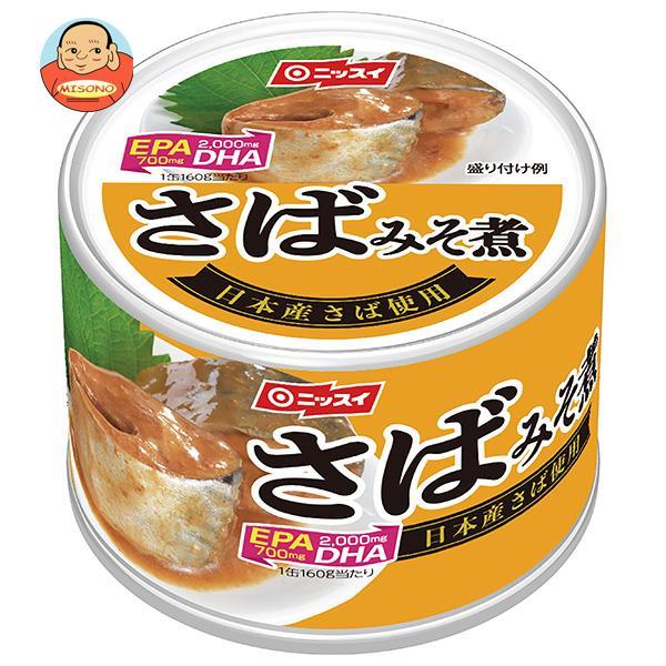 ニッスイ スルッとふた SABA さば味噌煮 150g缶×24個入
