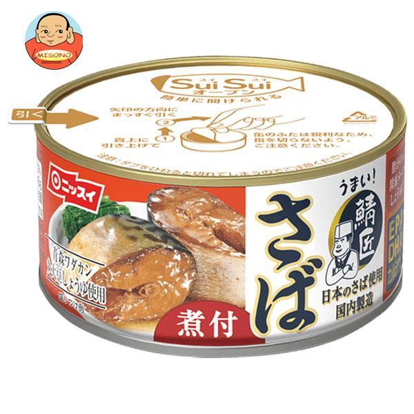 ニッスイ さば味付 190g缶×24個入