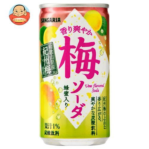 サンガリア 香り爽やか梅ソーダ 190g缶×30本入