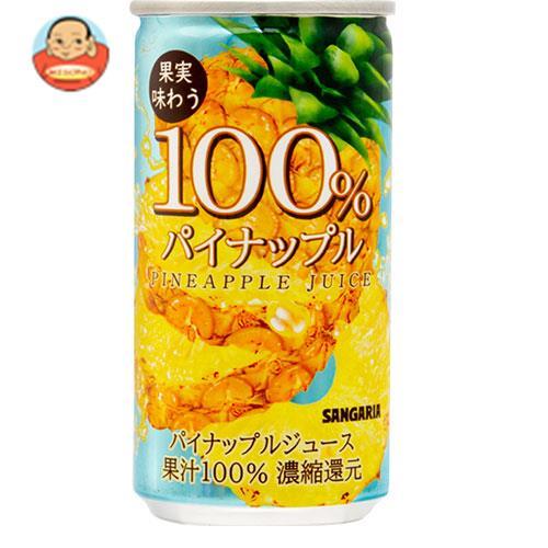 サンガリア 果実味わう 100% パイナップルジュース 190g缶×30本入