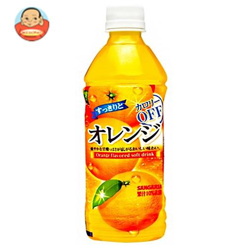 サンガリア すっきりとオレンジ 500mlペットボトル×24本入