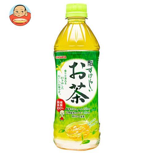 サンガリア すばらしいお茶 500mlペットボトル×24本入