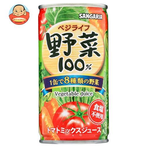 サンガリア ベジライフ野菜100% 190g缶×30本入