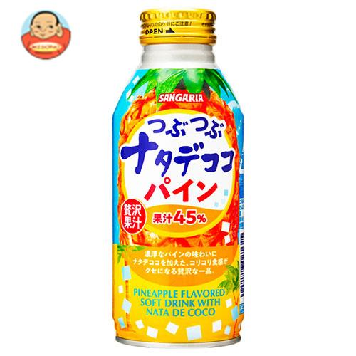 サンガリア つぶつぶナタデココパイン 380gボトル缶×24本入