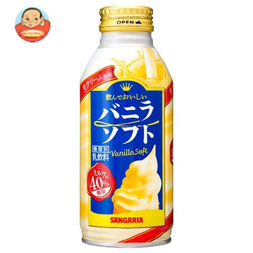 サンガリア 飲んでおいしいバニラソフト 380gボトル缶×24本入