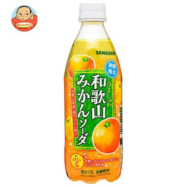 サンガリア うましゅわ 夏みかんソーダ 500mlペットボトル×24本入