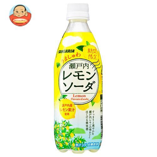サンガリア うましゅわ 瀬戸内レモンソーダ 500mlペットボトル×24本入