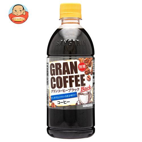 サンガリア グランコーヒー ブラック 500mlペットボトル×24本入
