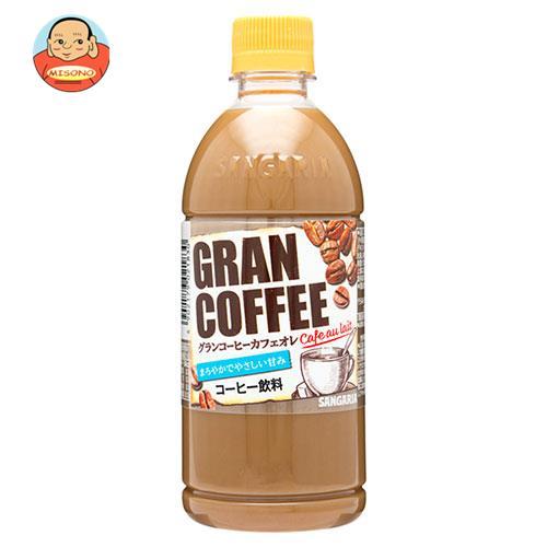サンガリア グランコーヒー カフェオレ 500mlペットボトル×24本入