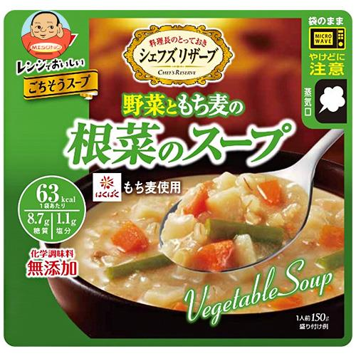 SSK レンジでおいしい!野菜ともち麦の根菜のスープ 150g×40袋入
