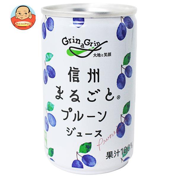 長野興農 信州 まるごとプルーンジュース 160g缶×30本入