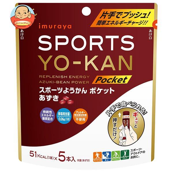 井村屋 スポーツようかん ポケット あずき 90g(18g×5本)×8袋入
