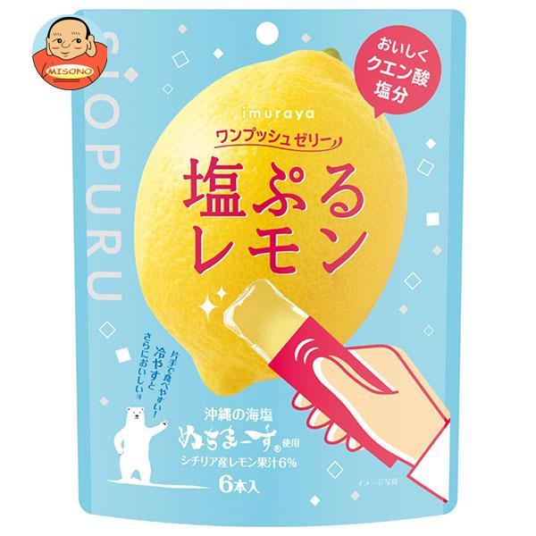井村屋 ワンプッシュゼリー 塩ぷる レモン 90g(15g×6本)×16袋入