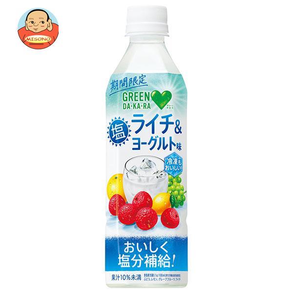 サントリー GREEN DA・KA・RA(グリーン ダカラ) 塩ライチ&ヨーグルト味 490mlペットボトル×24本入